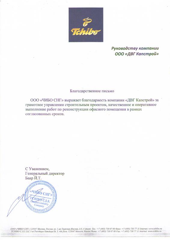 5bae22dd4 OFFICE OF TCHIBO – Группа компаний DWG